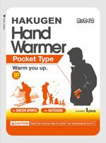 /produkty/224/Telove-ohrievace/Hakugen/Hand-Warmer